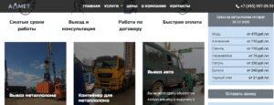 http://scrapmet.ru/sdat-avtomobil-v-lom/